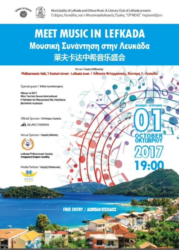 Πολιτιστικές ανταλλαγές με την Κίνα - Meet Music in Lefkada στην αίθουσα της Φιλαρμονικής. 01/10/2017.