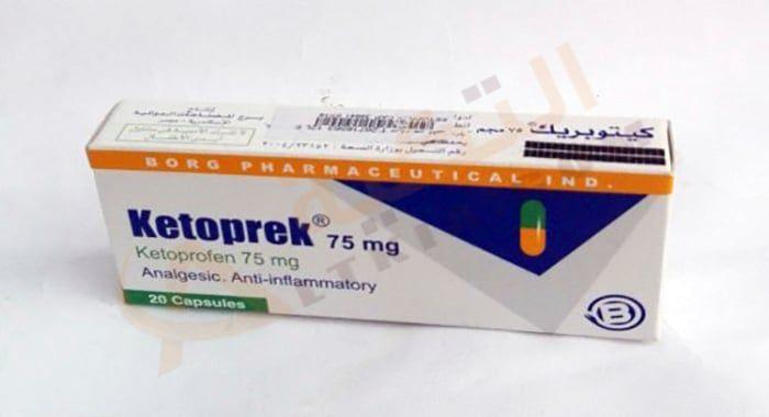 دواء كيتوبريك Ketoprek كبسولات لتسكين الألم الجسم يصاب بألم منها الالتهابات وارتفع درجة الحرارة والصداع والأرق Inflammatory Anti Inflammatory Personal Care