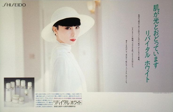 Sayoko Yamaguchi for Shiseido 山口小夜子