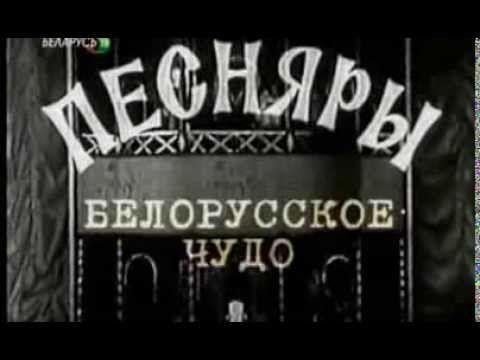 """Песняры. История ВИА. Белорусское чудо. Передача """"Обратный отсчет"""". - YouTube"""