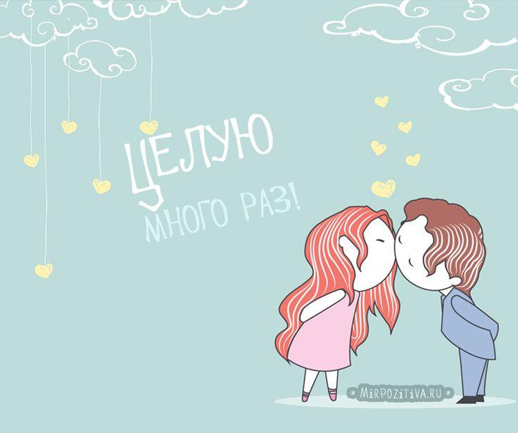 Прикольные картинки любимой девушке про поцелуй, картинкам