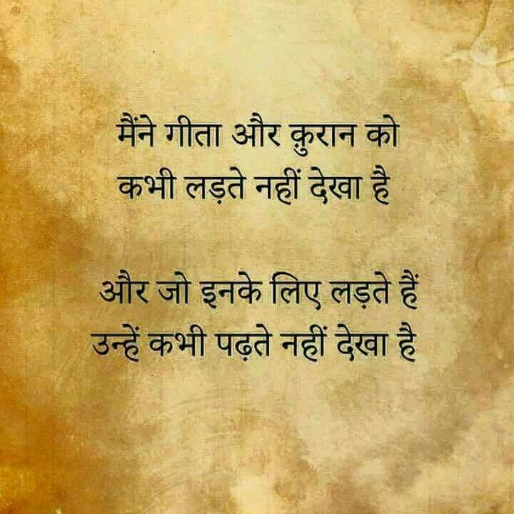 Pin By G Garcha On Hindi Shayri