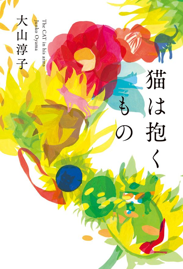 """The Book  """"Neko ha dakumono"""". It means """" A cat is for a hug """". This story is very strange and I felt drawn to this. In this book, several cats can think and talk with other cats as if they were human. This book has several stories of a cat and his/her owner. Sometimes it's sad because of one's death, sometimes it's happy about one's love and hope. And several colors, the yellow of the Gogh's sunflower, the red of camellia and high heels and a anerythropia, are told."""