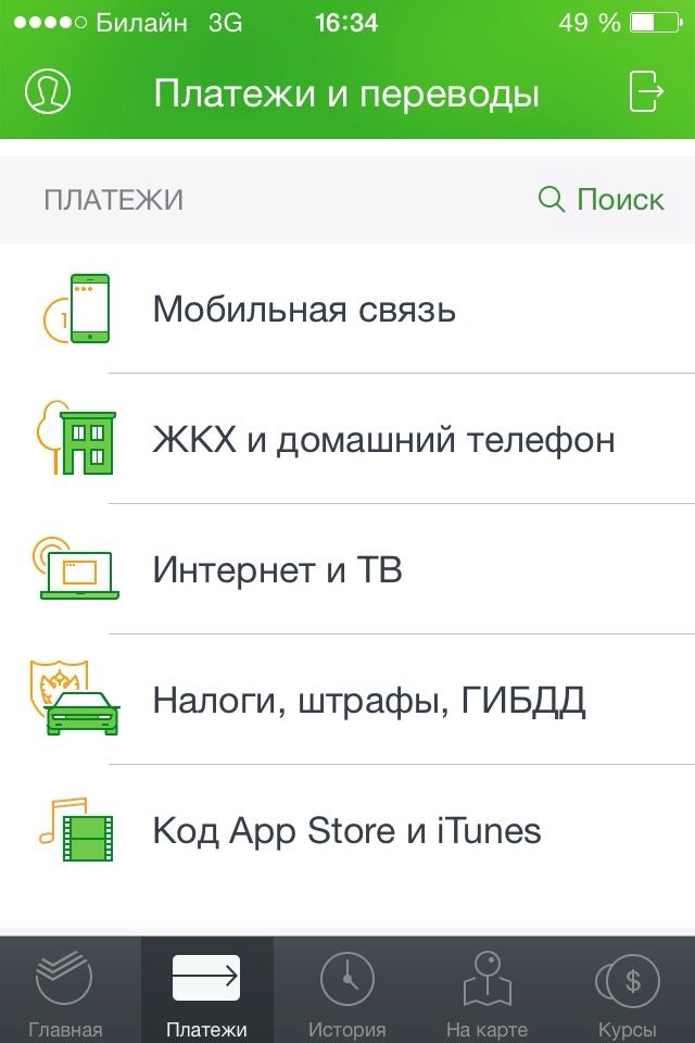 Sberbank app