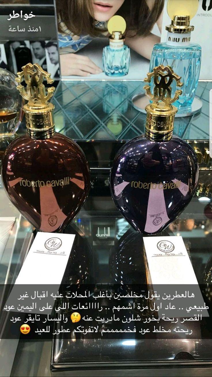 Pin By Johaina On صور عطور Perfume Scents Perfume Lavender Perfume
