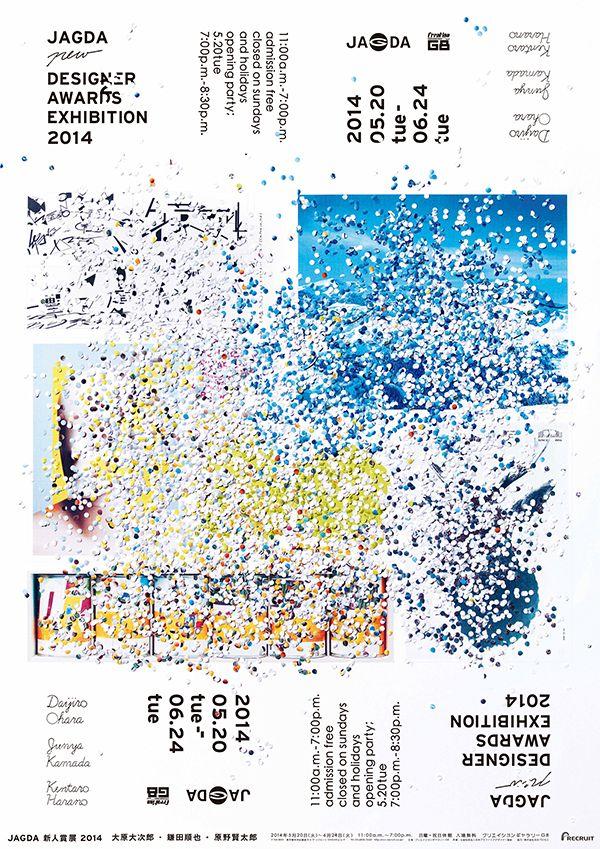 JAGDA新人賞2014