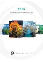 Ελληνικό Κέντρο Βιοτόπων-Υγροτόπων (ΕΚΒΥ): προώθηση της αειφορικής διαχείρισης των ανανεώσιμων φυσικών πόρων στην Ελλάδα και σε άλλες περιοχές της Μεσογειακής λεκάνης και της Ευρωπαϊκής ηπείρου.