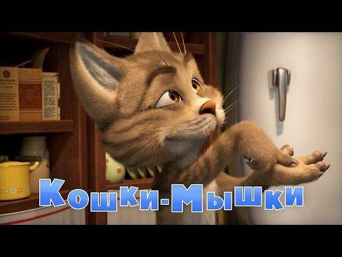 Маша и Медведь - Кошки-мышки (58 серия) Премьера новой серии! - YouTube
