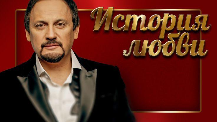 СТАС МИХАЙЛОВ - LOVE STORY