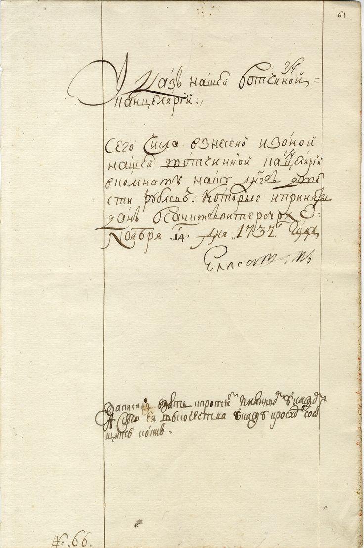 ELIZABETH PETROVNA: (1709-1762) Empress of Russia 1741-62.   D.S., Elisavet, as Tsesarevna, in Cyrillic, one page, folio, St. Petersburg, 14th November 1737, in Cyrillic