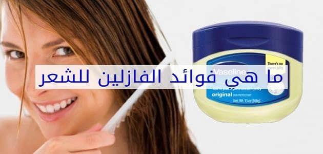 فوائد الفازلين للشعر الخشن Vaseline Thick Hair Styles Vaseline Bottle