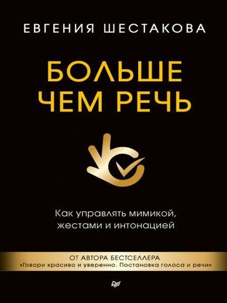 Евгения Шестакова. Больше чем речь. Как управлять мимикой, жестами и интонацией