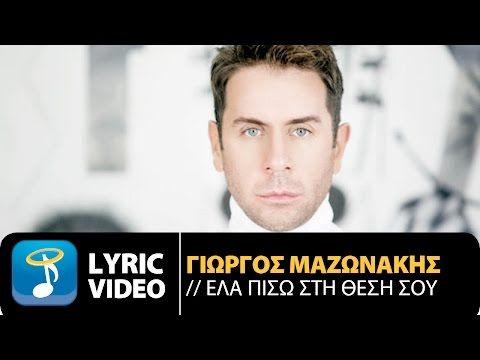 Γιώργος Μαζωνάκης - Έλα Πίσω Στη Θέση Σου   Ela Piso Sti Thesi Sou (Official Lyric Video HQ) - YouTube
