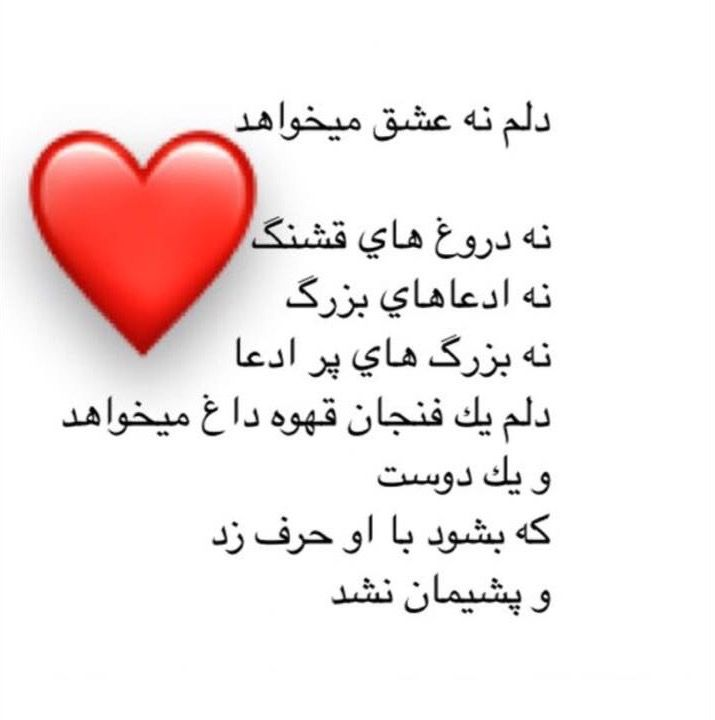 Pin By Z On Quotes Afghan Quotes Love Quotes For Her Persian Quotes