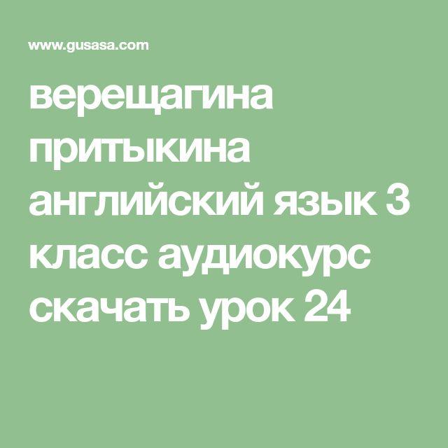 3 КЛАСС АУДИОКУРС ВЕРЕЩАГИНА СКАЧАТЬ БЕСПЛАТНО