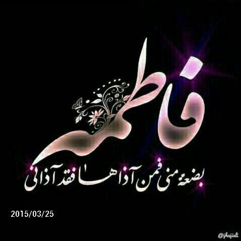 السلام علیک ایتها الصدیقه الشهیدة