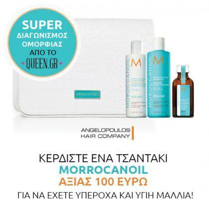 Διαγωνισμός στο www.queen.gr με δώρο ένα τσαντάκι MORROCANOIL αξίας 100 ευρώ από τα Angelopoulos Hair Company