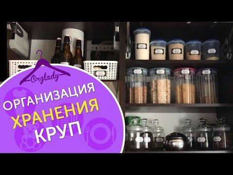 Как хранить крупы на кухне? Идеи удобного хранения круп, чая и растительного масла. - YouTube