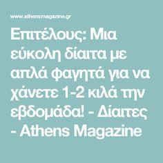 Επιτέλους: Μια εύκολη δίαιτα με απλά φαγητά για να χάνετε 1-2 κιλά την εβδομάδα! - Δίαιτες - Athens Magazine