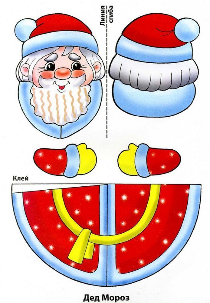 Зимние поделки картинки с дедом морозом и снегурочкой к новому году, надписью