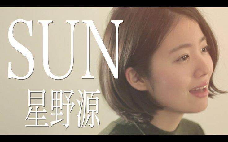 【女性が歌う】SUN/星野源(Full Cover by Kobasolo & 杏沙子)