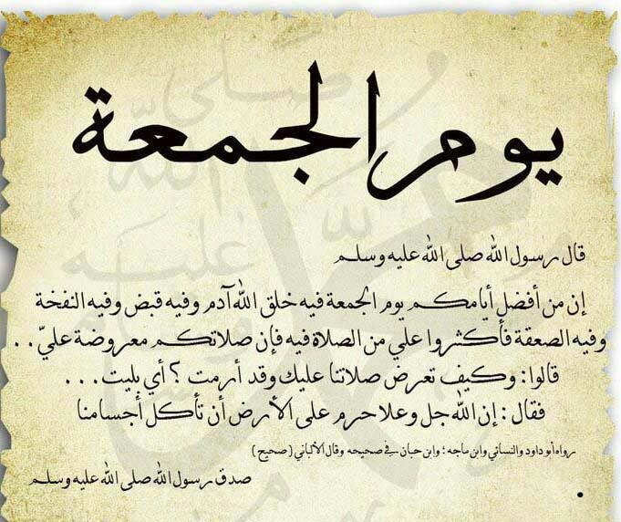 يوم الجمعة Peace Be Upon Him Good Morning Friends Quotes Learn Arabic Language