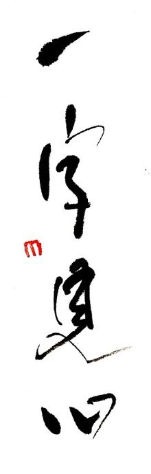 """Calligraphy 一字見心 """"you can tell the personality from just a one calligraphy (word)"""" by SUZUKI Mori, Japan 鈴木猛利"""
