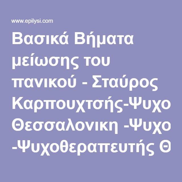 Βασικά Βήματα μείωσης του πανικού - Σταύρος Καρπουχτσής-Ψυχολογος Θεσσαλονικη -Ψυχοθεραπευτής Θεσσαλονικη ενηλίκων,σχέσεων,ζεύγους