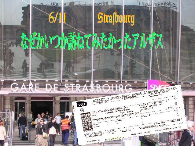 #旅の設計図 105-1.#アルザス の旅 #ストラスブール by #旅の設計図会 via @SlideShare on #Pinterest #フランス #ヨーロッパ #海外旅行 #旅行記