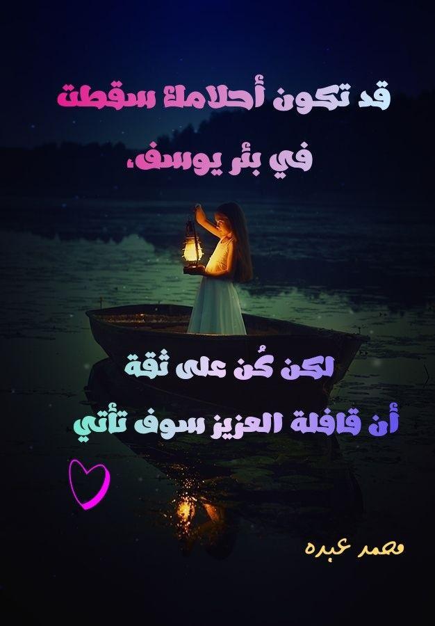 التفاؤل و الأمل بالله موجود Movie Posters Poster Movies