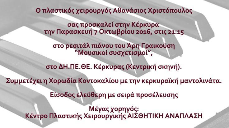προσκληση κερκυρα πλαστικος χριστοπουλος