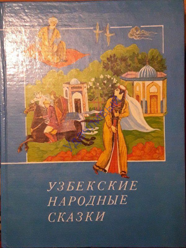 Узбекские народные сказки в двух книгах. Книга 2