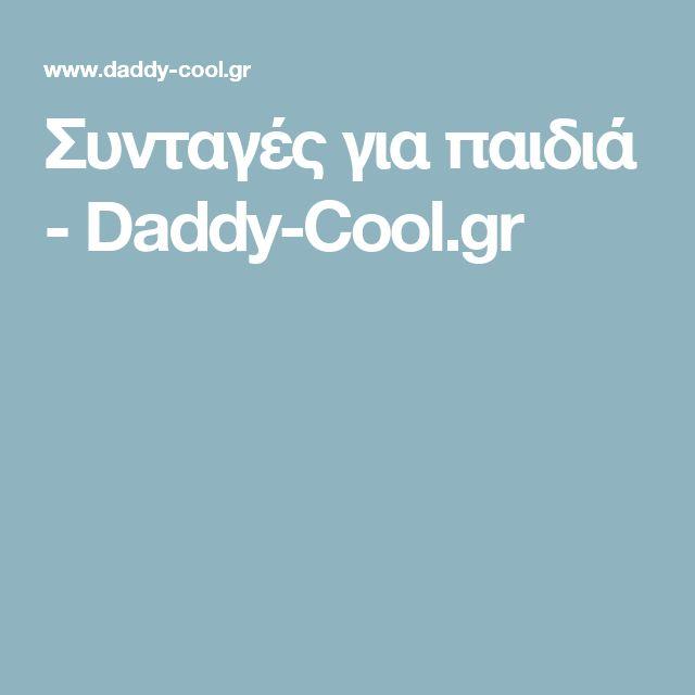Συνταγές για παιδιά - Daddy-Cool.gr
