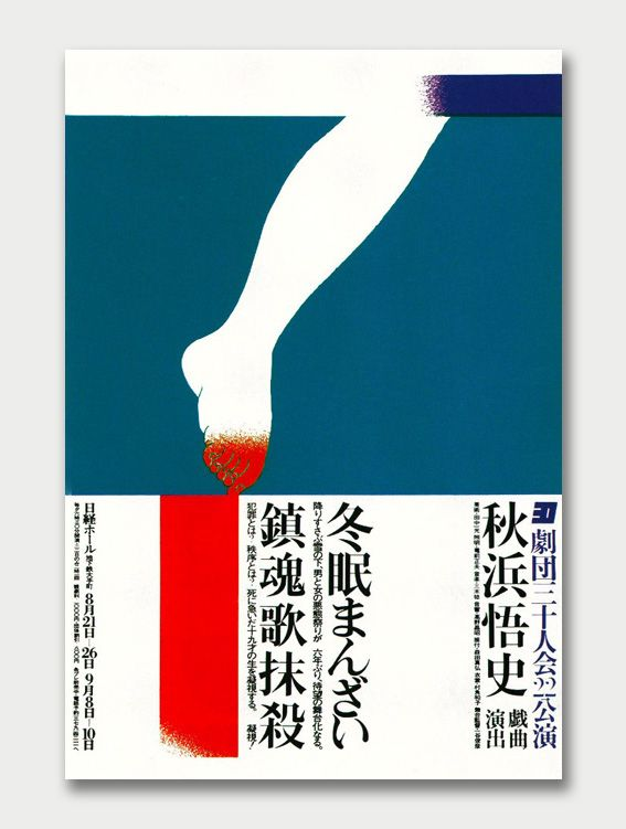 Ikko Tanaka /Theatre poster – Bronze medal for a cultural poster, Poster Biennale Warsaw 1972  Graphis Posters 73
