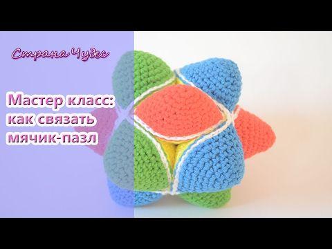 Crochet Puzzle Balls!! - YouTube