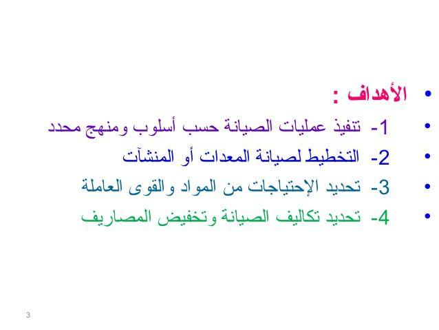نتيجة بحث الصور عن مكونات مختصره لمنظومه الصيانه المخططه المصممه على الحاسب الألى Math Arabic Calligraphy
