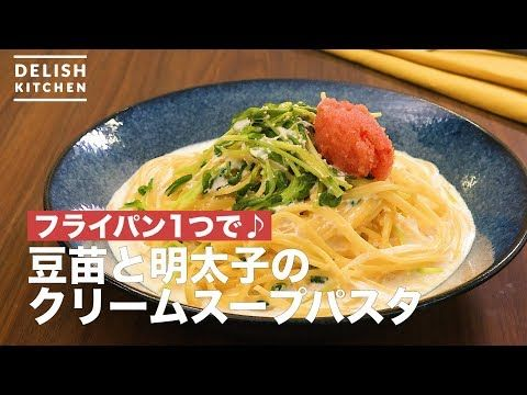 (31) フライパン1つで♪豆苗と明太子のクリームスープパスタ | How To Make Soybean and Mentaiko Cream Soup Pasta - YouTube