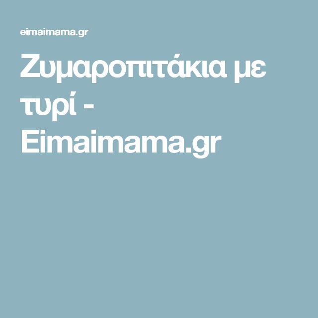 Ζυμαροπιτάκια με τυρί - Eimaimama.gr