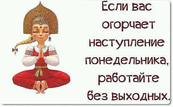 Юмор |женский | смешные картинки  |на русском | позитив | работа