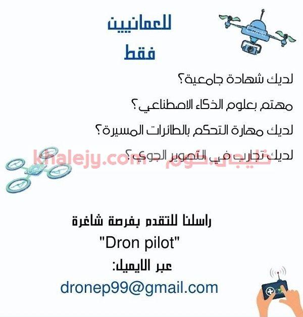 Pin By Khalejy Com خليجي كوم On وظائف السعودية Word Search Puzzle Words Pilot