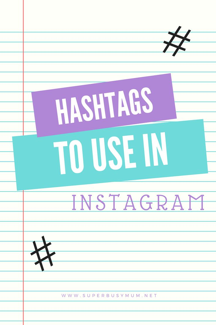hashtags-to-use-in-instagram  http://superbusymum.net/hashtags-to-use-for-instagram/
