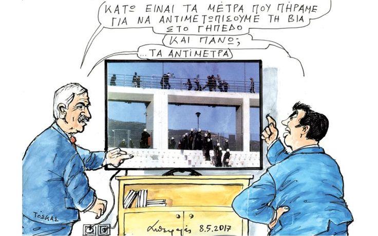 Σκίτσο του Ανδρέα Πετρουλάκη (09.05.17) | Σκίτσα | Η ΚΑΘΗΜΕΡΙΝΗ