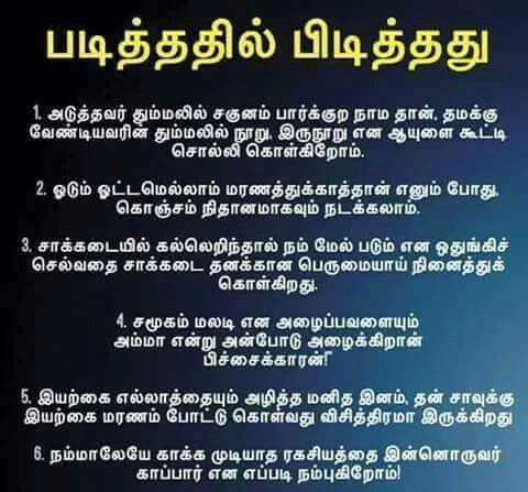 504 best images about tamil kavithai on pinterest