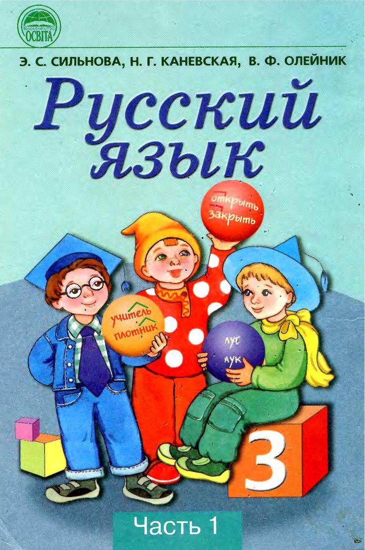 Сильнова русский язык 2 часть 2 класс скачать