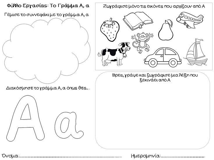 Το γράμμα Α, α