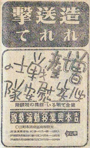 昭和20年 吉本興業