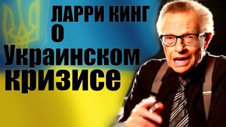 САМЫЙ ИЗВЕСТНЫЙ ВЕДУЩИЙ Ларри Кинг про Украину и Россию