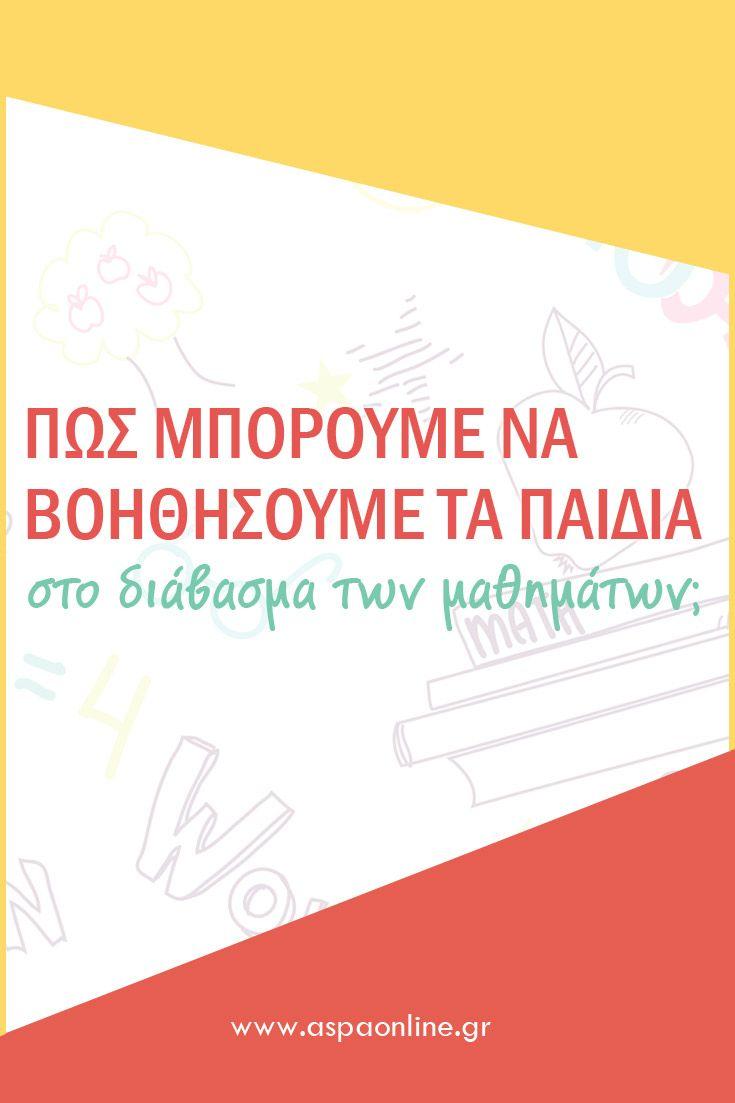 Διάβασμα | Σχολείο | Μαθήματα