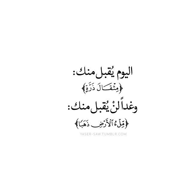 913 best Everything else images on Pinterest Arabic quotes - audit quotation