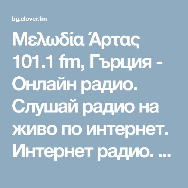 Μελωδία Άρτας 101.1 fm, Гърция - Онлайн радио. Слушай радио на живо по интернет. Интернет радио. Всички онлайн радио станции. Clover.fm